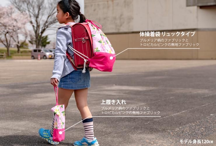 入園入学アイテム作成例