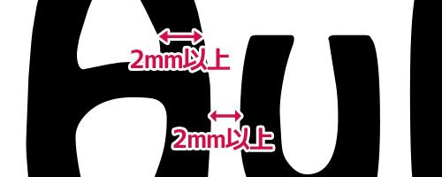 デザインと余白どちらも2mm以上の幅が必要